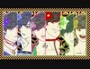 【手描きおそ松さん】吉/原/ラメ/ント【合松】