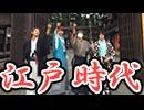 日光江戸村でタイムスリップの旅【レトルト・キヨ・牛沢・ガッチマン】part7(終)