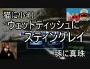 【地球防衛軍4.1】初見素人防衛譚 その53【ゆっくり実況】
