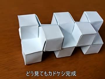 【折り紙】カドケシ折ってみた