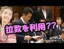 【日本汚鮮】安倍首相激怒!民主党議員がとんでもない質問をした!