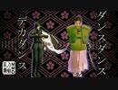 【MMD刀剣乱舞】神剣デカダンス【石切丸・にっかり青江】※修正版