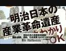 明治日本の産業革命遺産 ダイジェスト (4分)