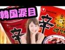 韓国食問題】日本の辛ラーメンと韓国の辛ラーメンとの違いに韓国人涙目w