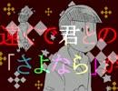 【六つ子で】ア.ナ.ザ.ー・ディ.ア.レ.ス.ト【手描き】