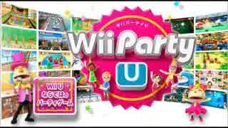 【4人実況】 Wii Party Uで大騒ぎ大暴れ