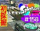 【スプラトゥーン実況】イカしたスナイパーにならなイカ#158【リッター3K縛り】