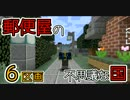 【Minecraft】郵便屋の不思議な国 6区画