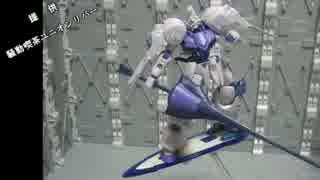 HG ガンダムキマリス WS03 CPガエリオ ゆっくりプラモ動画