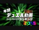 【遊戯王】2015年 年間デュエル動画ランキング TOP30(+20)