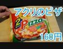 アクリの冷凍ピザ160円