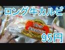 史上最高に胡散臭いパン ロング牛カルビマヨ 95円