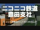 ニコニコ鉄道豊田支社#2【A21C】