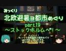 【みっくり】北欧避暑3都市めぐり Part19~ストックホルムへ!~
