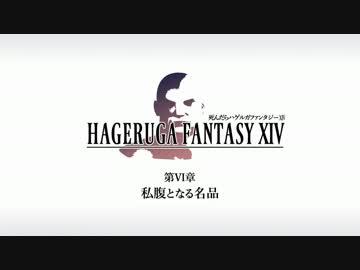 カッパの新生FF14生活226 事件屋ヒルディブランド3 【実況】