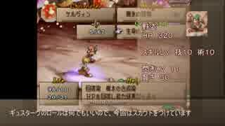 【サガフロ2】クヴェル縛りPart1 【ゆっくり実況】