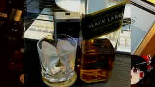 ゆっくりウイスキーが飲みたい ジョニーウォーカー