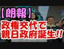 """中国政府が""""完全敗北""""www⇒ついに政権交代で親日政府誕生!!"""