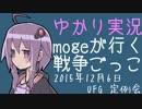 【ゆかり実況】mogeが行く戦争ごっこ in UF_Guardian Act.2【...