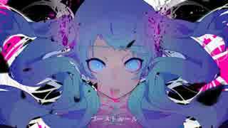 【ニコカラ】ゴーストルール (off vocal)