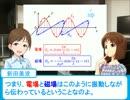 雪歩と学ぶ高校物理4-4-4【電磁波】