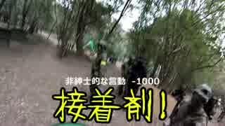 【2016.01.09】九州人のサバゲ動画【福岡