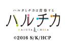 ハルチカ〜ハルタとチカは青春する〜 #01「メロディアスな暗号」