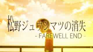 松野ジュウシマツの消失【おそ松さん】