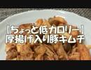【ちょっと低カロリー】厚揚げ豚キムチ