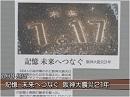 【追悼】阪神淡路大震災より21年、これから何を伝えていくべきなのか[桜H28/1/18]