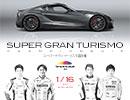 スーパーグランツーリスモ選手権 2016 オープニング映像