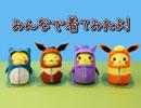 一番くじ ピカチュウねぶくろコレクション NukuNuku Style PV