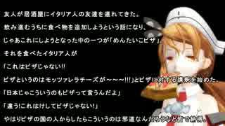 【第16回MMD杯予選】邪道なピザ