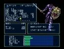 【魔神転生】実況プレイ13