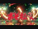 【おそ松さん】はなまるぴっぴはよいこだけ(Remix)でヲタ芸してみた!