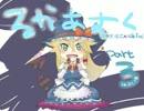 るかあすく3 (16/01/18)