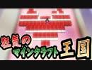 【協力実況】狂気のマインクラフト王国 Part24【Minecraft】