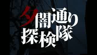 【夕闇通り探検隊】 伝説のホラーゲーム