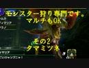 [MHX]モンスター狩り専門です。マルチもOK その2 タマミツネ.