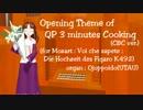 【UTAU】キューピー3分クッキングのテーマ(CBCver)【おじょっぽいど】