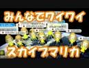 【マリオカート8】みんなでワイワイスカイ