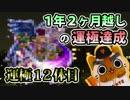【モンスト実況】1年2ヶ月越しの2016年初運極!【12体目】