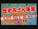 【歴史改ざん事業】 盛大な墓穴を掘ったニダ!