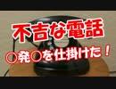 【不吉な電話】 ○発○を仕掛けた!