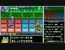 【ゆっくり実況】ロックマンエグゼ4をP・Aだけでクリアする 第7話