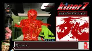 GC版killer7死闘RTA_2時間57分46秒_Part1/6