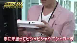 ゲームセンターDX 「マリオテニス ウルトラスマッシュ」.kug