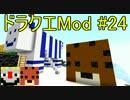 【Minecraft】ドラゴンクエスト サバンナの戦士たち #24【DQM4実況】