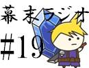 [会員専用]幕末ラジオ 第十九回(一人暮らし講座枠)