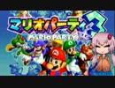 【マリオパーティ3】負けたら終わりのストーリー -1-【VOICEROID実況】